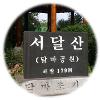 韓国,ソダル山ハイキング