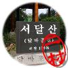 韓国 ソダル山