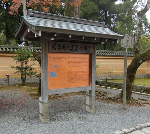 金閣寺、その1。