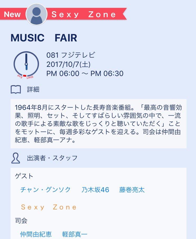 ミュージックフェア 乃木坂46