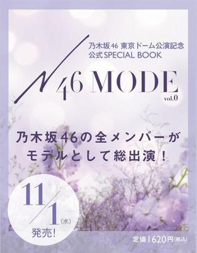 N46MODE vol.0
