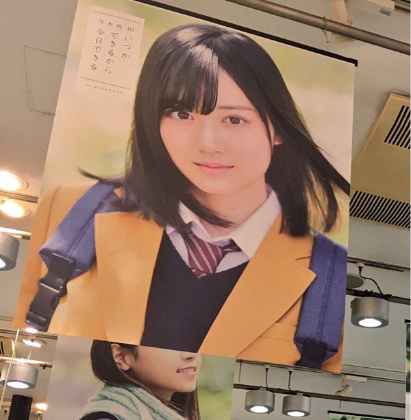 SHIBUYA TSUTAYA 19thシングル 吊りフラッグ 山下美月