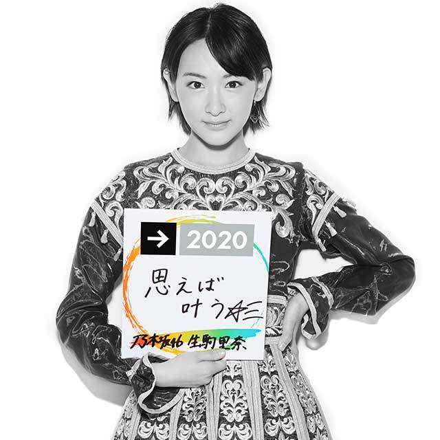 Tokyo2020 NHK情報サイト レスリー・キーがつなぐポートレートメッセージ 生駒里奈