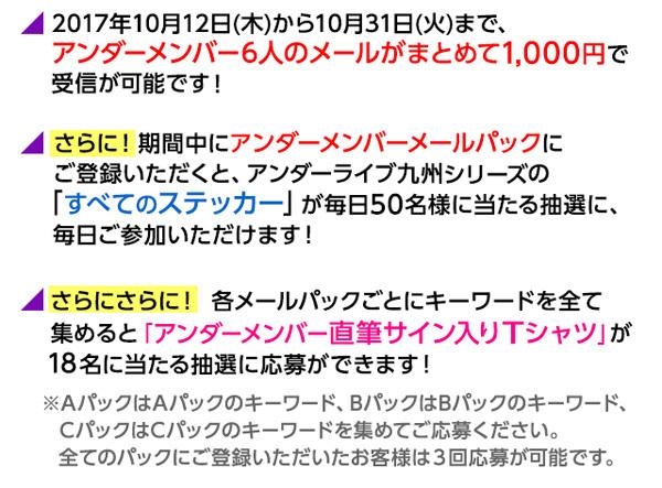 乃木坂46 アンダーメンバー メールパックキャンペーン2