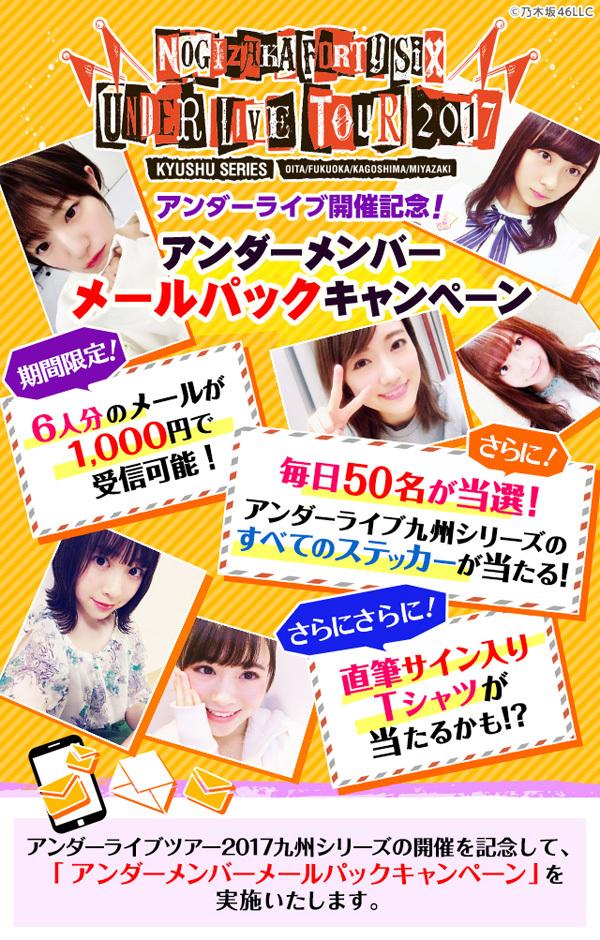 乃木坂46 アンダーメンバー メールパックキャンペーン