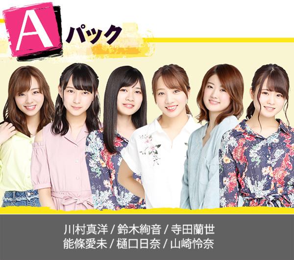 乃木坂46 アンダーメンバー メールパックキャンペーン3