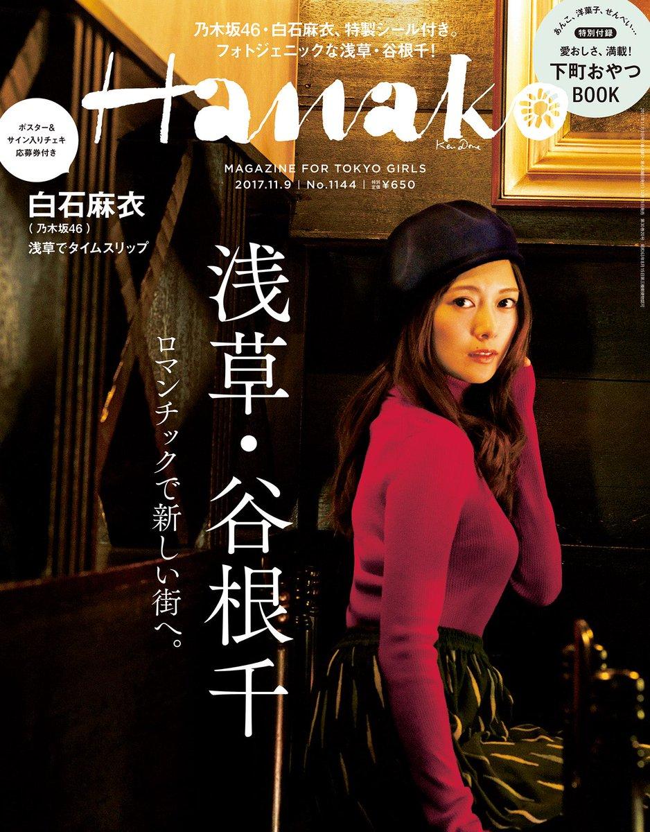 Hanako 白石麻衣