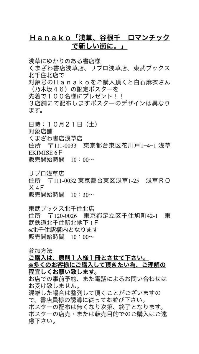 Hanako 白石麻衣2