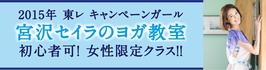 元乃木坂46宮沢セイラの身体も心も美しくなるヨガ教室