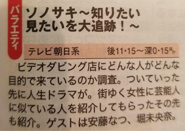 ソノサキ 堀未央奈