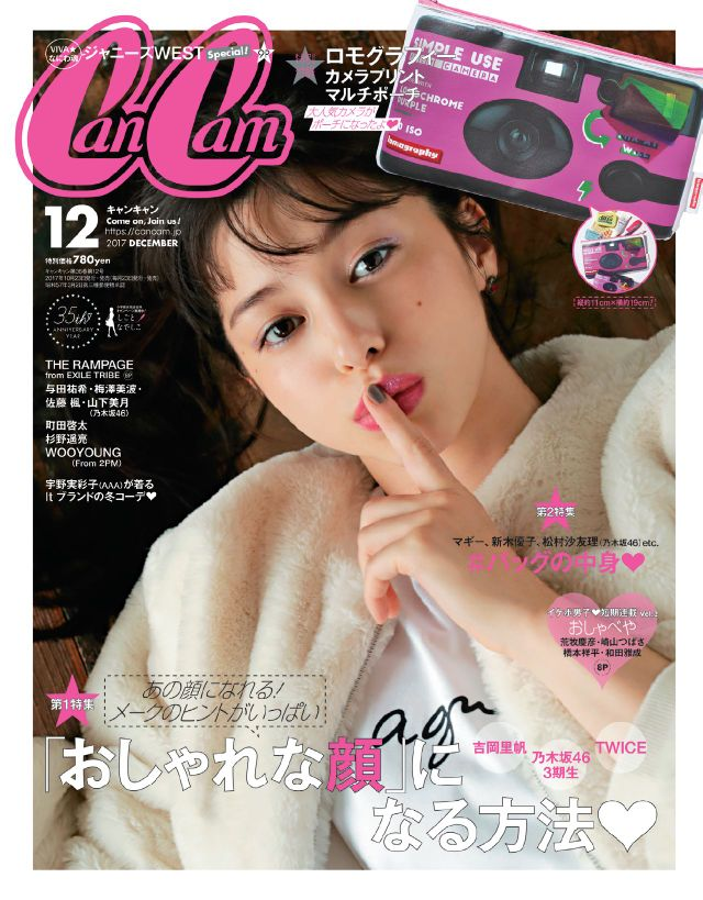 CanCam(キャンキャン) 2017年12月号