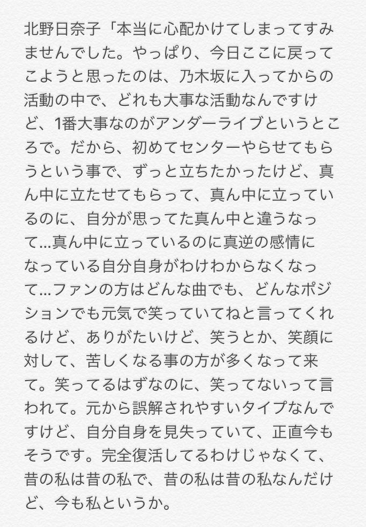 乃木坂46 アンダーライブ全国ツアー2017 福岡国際センター 3日目 北野日奈子の最後のMCでの挨拶