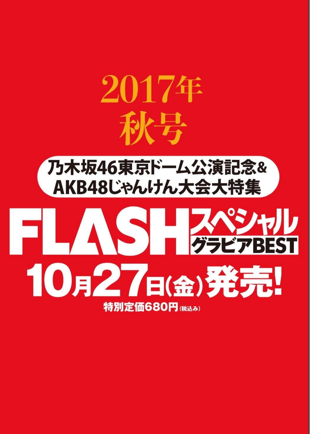 FLASHスペシャルグラビアBEST 2017秋号