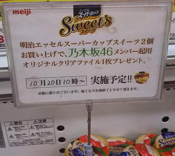 乃木坂46×スーパーカップ クリアファイル