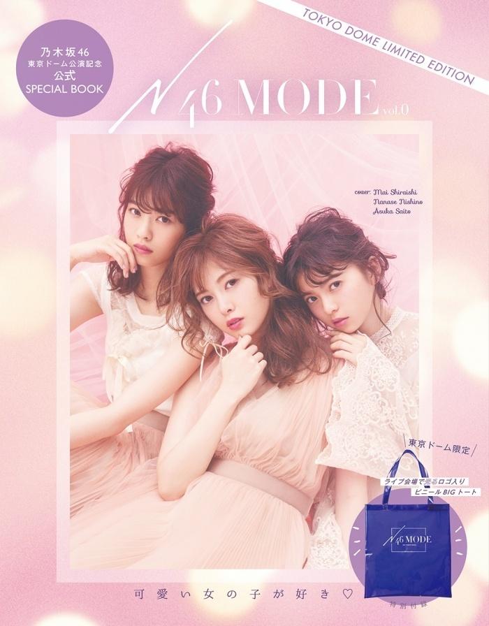 N46MODE 表紙 東京ドーム限定版