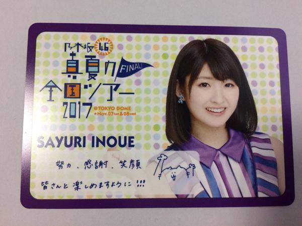 乃木坂46 東京ドーム公演公式グッズのメッセージカード 井上小百合