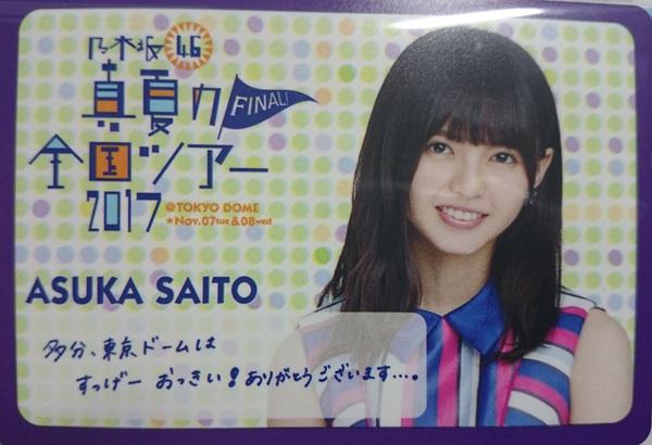 乃木坂46 東京ドーム公演公式グッズのメッセージカード 齋藤飛鳥