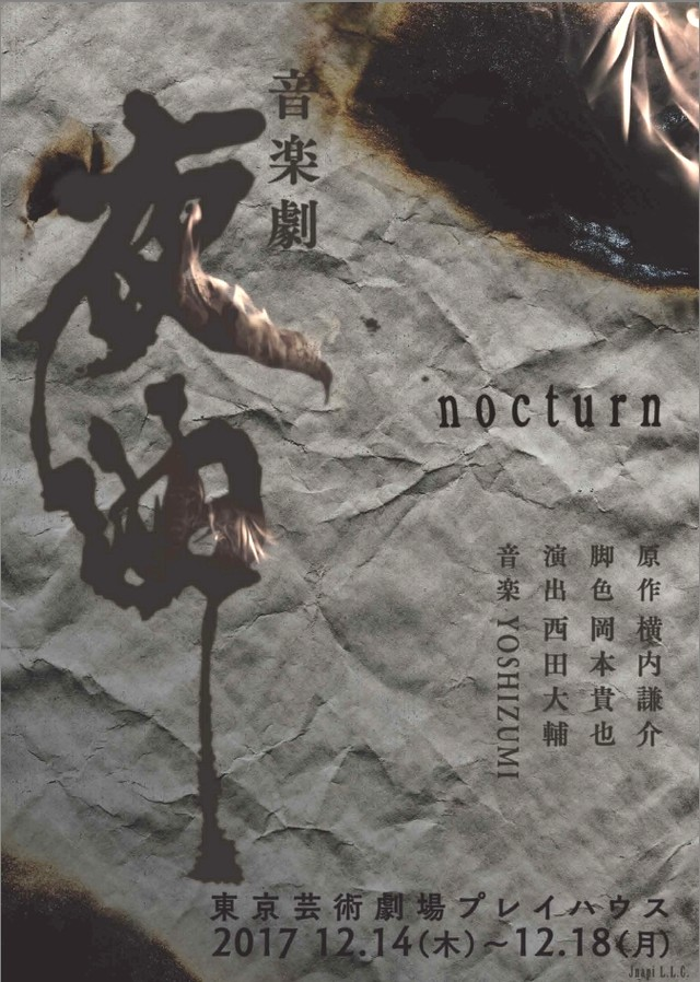 音楽劇『夜曲』nocturn