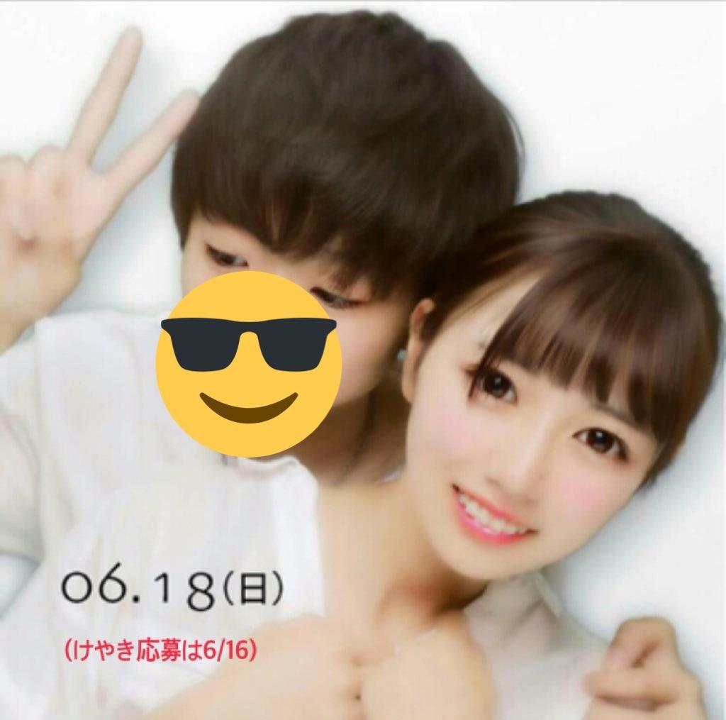 河田陽菜 彼氏2