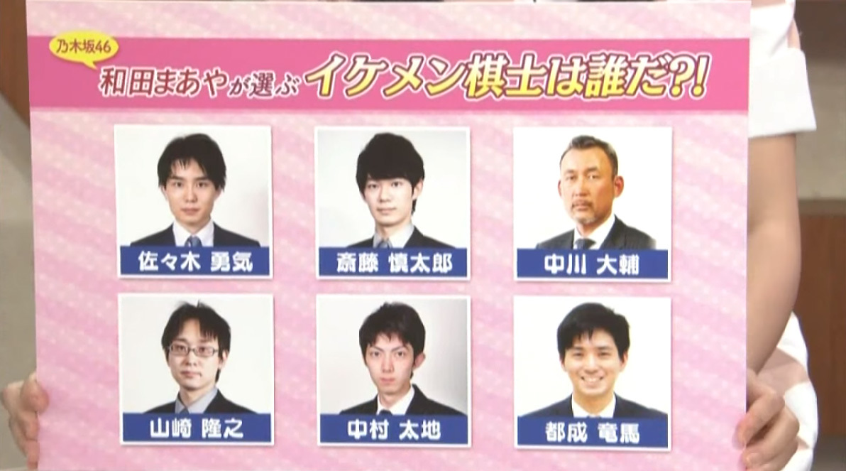 乃木坂46和田まあやが選ぶイケメン棋士は誰だ?!