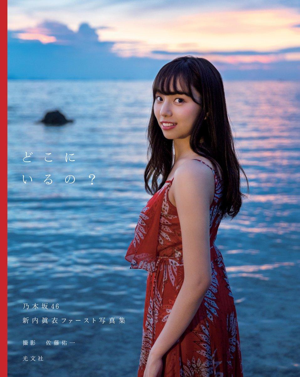 乃木坂46新内眞衣ファースト写真集『どこにいるの?』表紙
