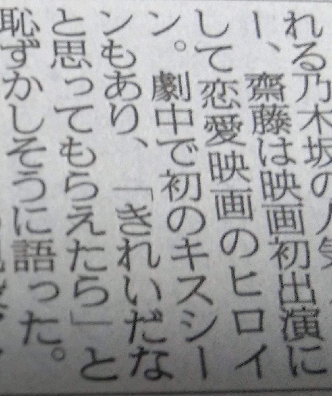 齋藤飛鳥 初のキスシーン2