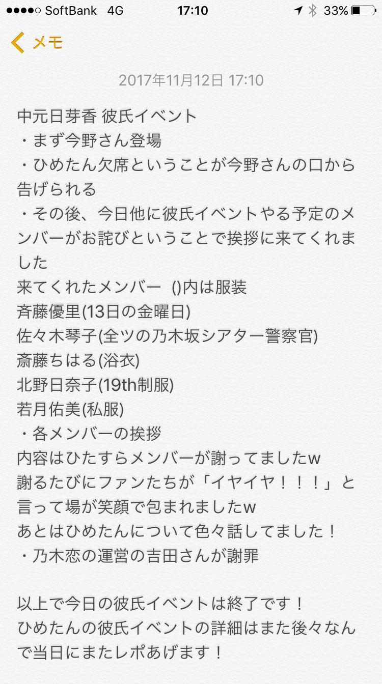 ひめたん 「乃木恋」第5期彼氏イベント 急遽欠席