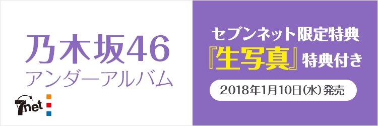 乃木坂46 アンダーアルバムのセブンネット限定特典「生写真」の各形態別メンバーが決定
