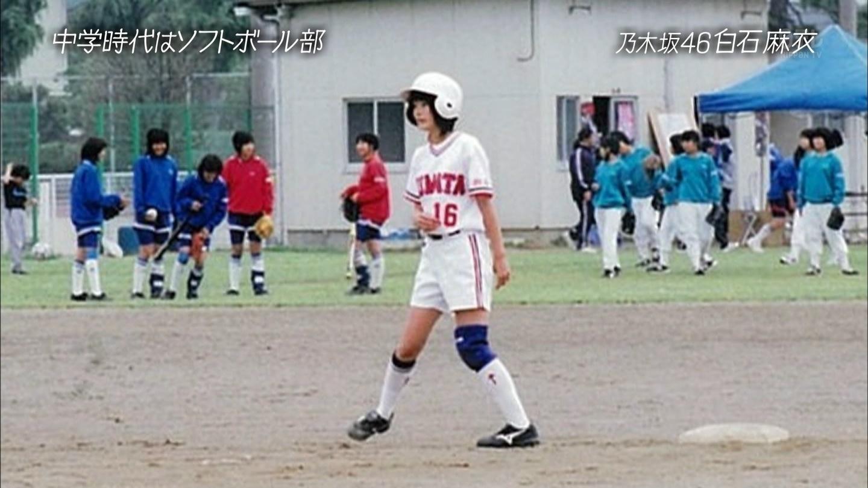 乃木坂46白石麻衣の中学ソフトボール部の写真