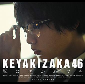 欅坂46 5thシングル「風に吹かれても」ジャケ写 TYPE-A