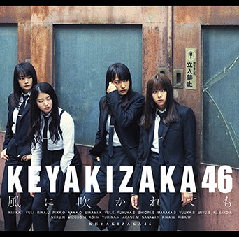 欅坂46 5thシングル「風に吹かれても」ジャケ写 TYPE-B