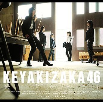 欅坂46 5thシングル「風に吹かれても」ジャケ写 TYPE-C
