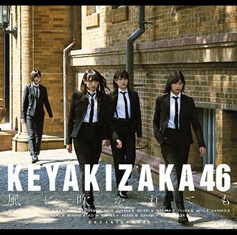 欅坂46 5thシングル「風に吹かれても」ジャケ写 TYPE-D
