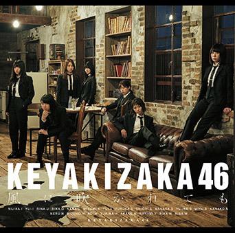 欅坂46 5thシングル「風に吹かれても」ジャケ写 通常盤