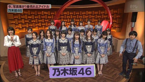 バズリズム02 今、写真集が1番売れるアイドル乃木坂46
