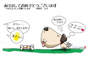 18y_nenga_hone_web300.jpg