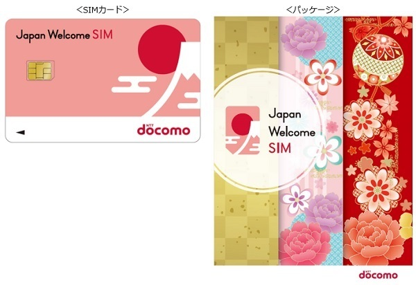 217_ドコモ-Japan Welcome SIM_images003