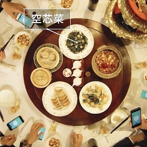 400_SMART CHINA TABLE