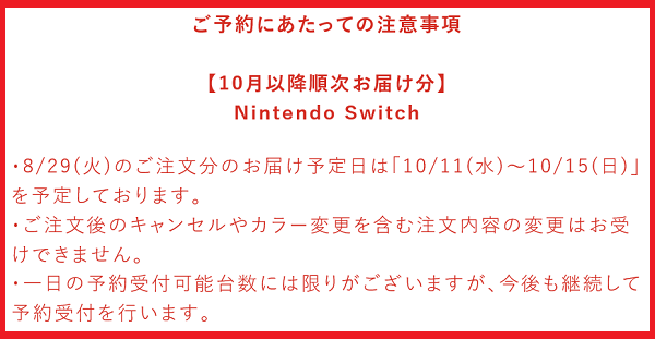 457_Nintendo Switch_images003