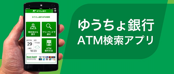 497_Post-ATM-apps_images 001