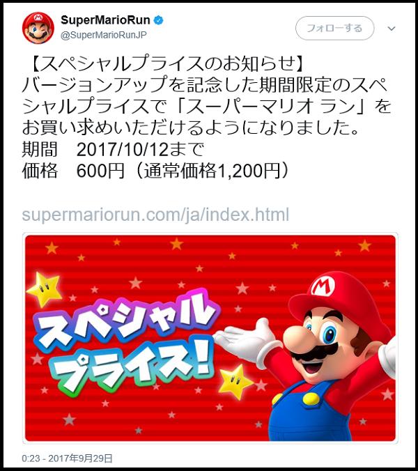 560_Super Mario Run_images 003