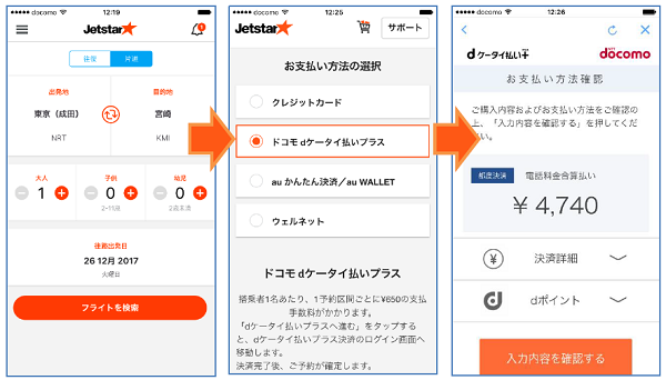 575_Jetstar Japan_images 002