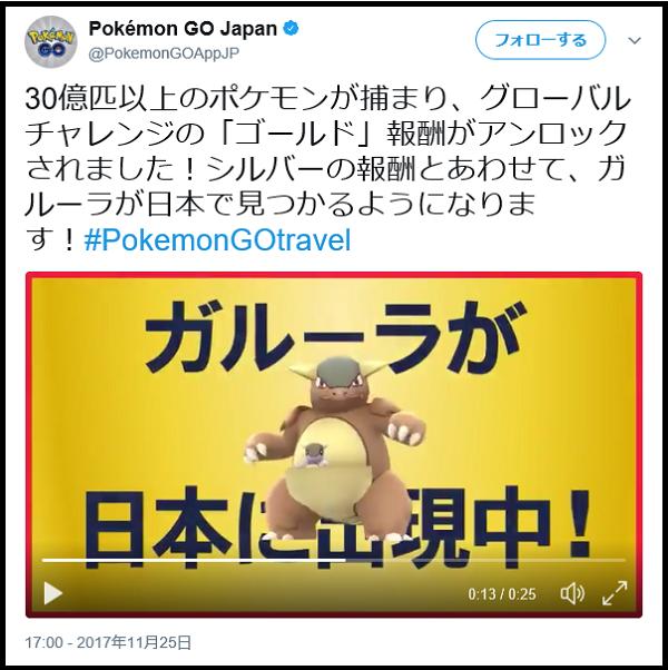 573_Pokemon GO_images 001p