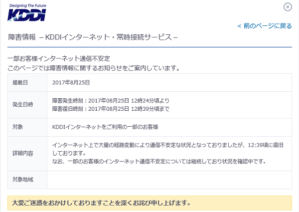 454_KDDI-internet