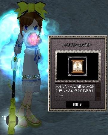 mabinogi_2017_09_24_001.jpg