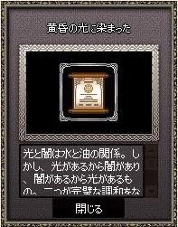 mabinogi_2017_10_04_004.jpg