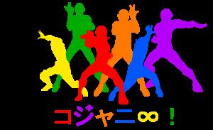 ペコジャニ∞!