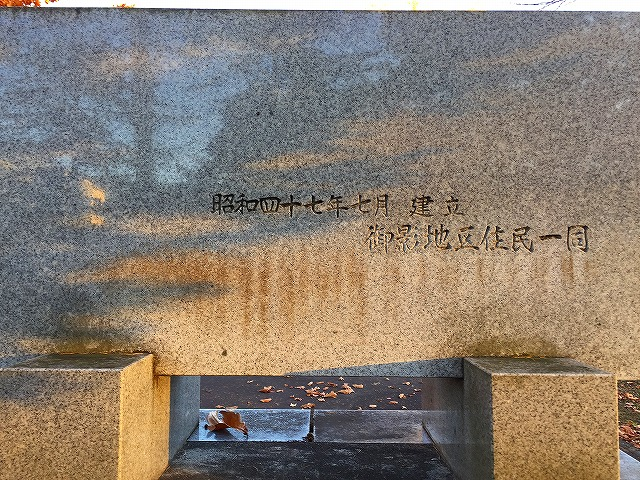 20171027清水町御影忠魂碑11