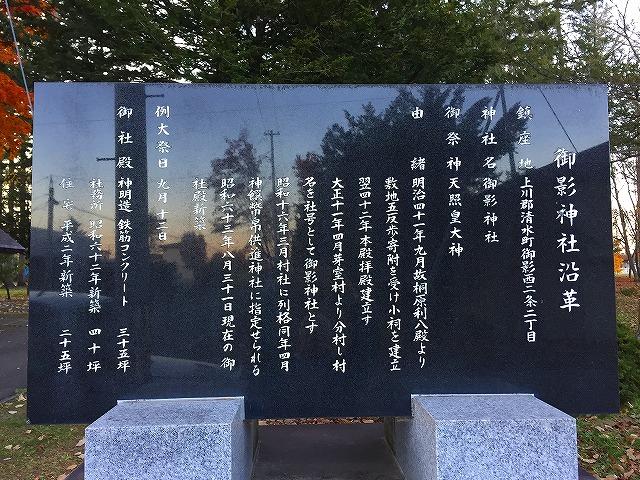 20171027清水町御影神社13