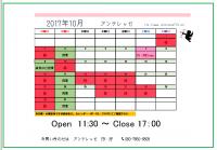 10月の予定表